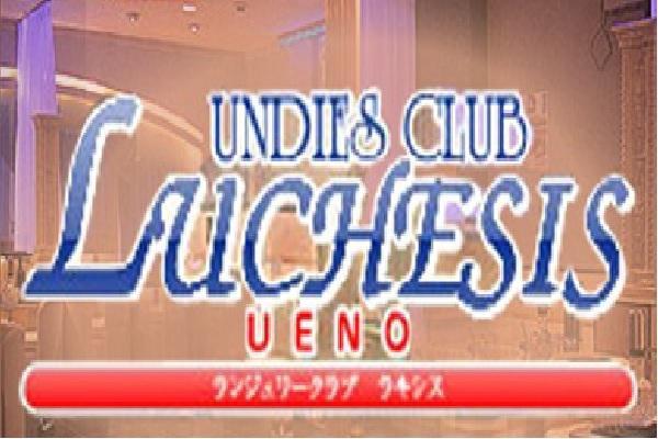 LUCHESIS.NEO UENO(ラキシスネオウエノ)の紹介0