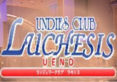 LUCHESIS.NEO UENO(ラキシスネオウエノ)の紹介