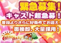 CHERRY DAYS新宿(チェリーデイズ)の紹介・サムネイル1