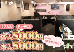 E-girl(イーガール)の紹介・サムネイル1