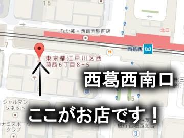 グーグルマップから見た図です。 西葛西駅の南口を出て右手直ぐのお店になります。