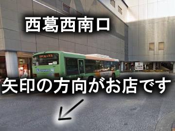 画像は、西葛西駅です。実際は矢印の方向に進みます。