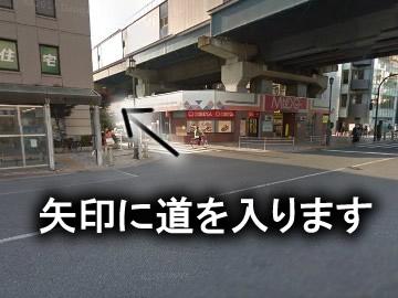 駅を背にして右の道を道路を渡って入ります。 画像で言うと矢印の場所になります。