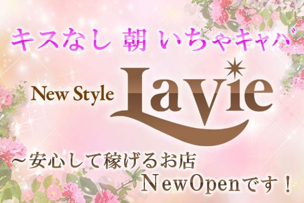LaVie(ラヴィ)の紹介0