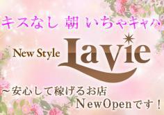 LaVie(ラヴィ)の紹介