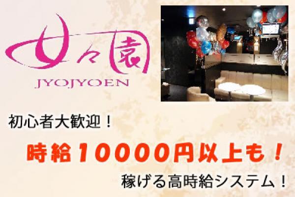 女々園 ~JYOJYOEN~(ジョジョエン)の紹介0