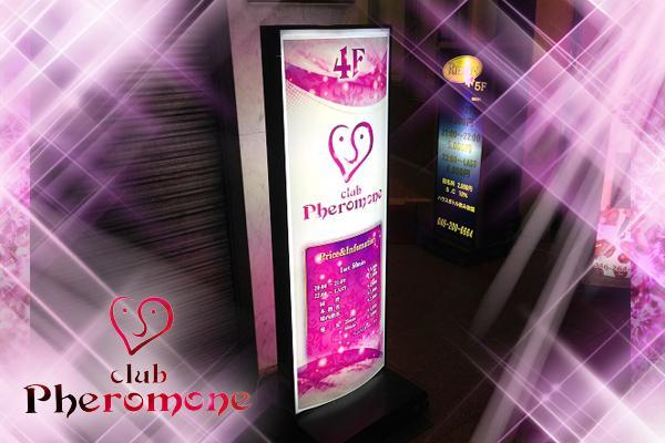 club PHEROMONE(フェロモン)の紹介3