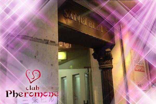 club PHEROMONE(フェロモン)の紹介5