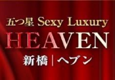 HEAVEN(ヘブン)の紹介