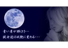 BLUE MOON(ブルームーン)の紹介