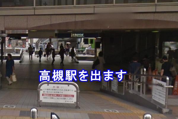 阪急高槻駅をでます。