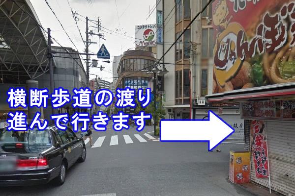 目の前の横断歩道を渡り、じゃんぼ総本店を右手に見て進みます。