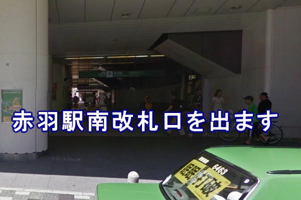 赤羽駅南改札を出ます。