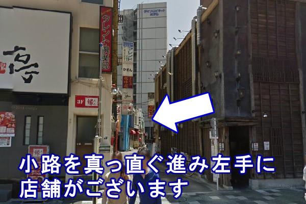 小路に入り、少し歩きますと左手側に店舗がございます。