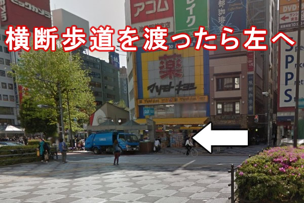 横断歩道を渡りましたら、マツモトキヨシを右手にみて、左へ行きます。