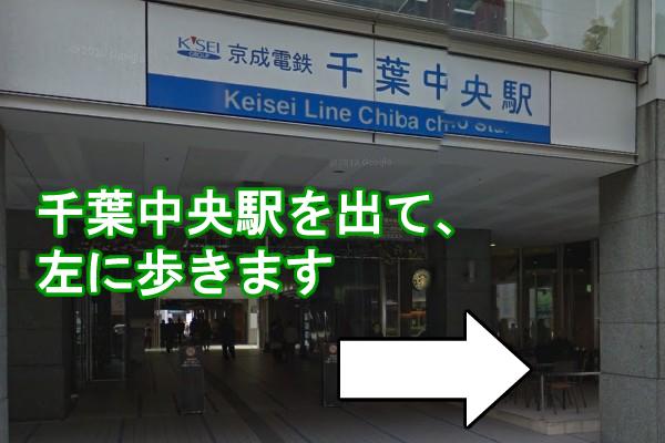 千葉中央駅東口を出て、左に歩きます。