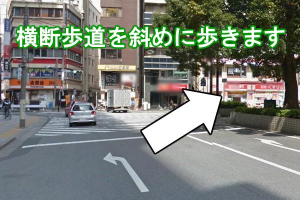 すぐ目の前に大きな交差点が見えますので、くすりの福太郎に向かって斜めに渡ります。