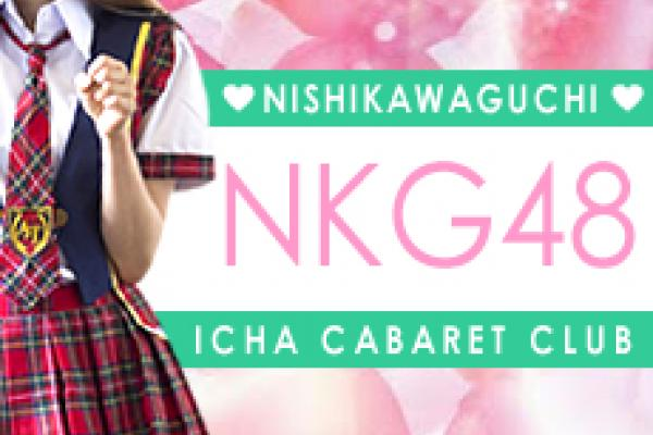 NKG48(エヌケージー48)の紹介0