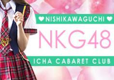 NKG48(エヌケージー48)の紹介
