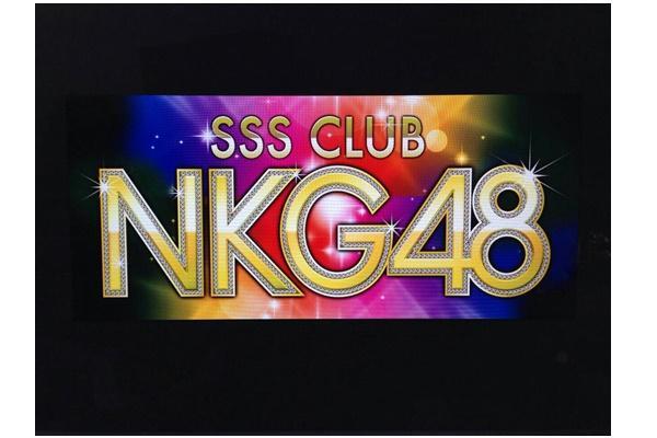 NKG48(エヌケージー48)の紹介1