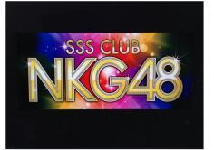 NKG48(エヌケージー48)の紹介・サムネイル1