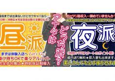 ANGELKISS上野(昼の部)(エンジェルキッス)の紹介・サムネイル1