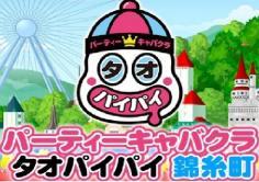 タオパイパイ 錦糸町店(タオパイパイ)の紹介・サムネイル1