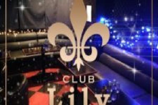 Club Lily(クラブリリー)の紹介1