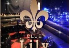 Club Lily(クラブリリー)の紹介・サムネイル1