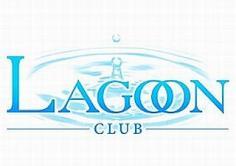 Lagoon(ラグーン)の紹介