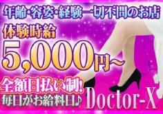 Doctor-X(ドクターエックス)の紹介