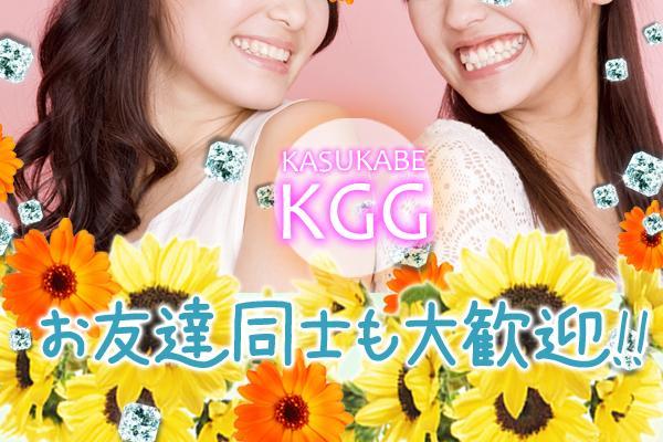 KGG(ケージージー)の紹介2