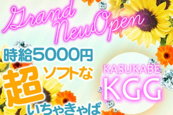 KGG(ケージージー)の紹介4