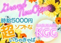KGG(ケージージー)の紹介・サムネイル4