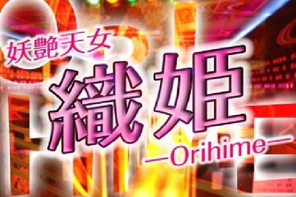 織姫(オリヒメ)の紹介3