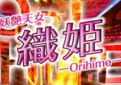 織姫(オリヒメ)の紹介・サムネイル3