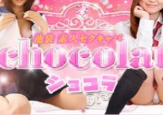 chocolat(ショコラ)の紹介・サムネイル1