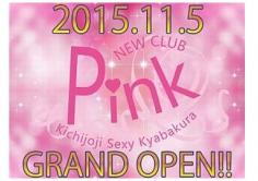 NEW CLUB PINK(ニュークラブピンク)の紹介