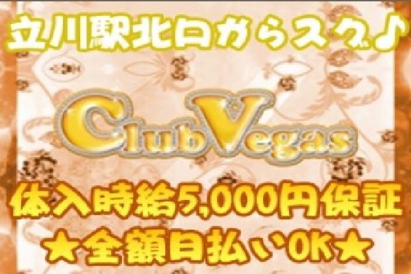 Vegas(ヴェガス)の紹介2