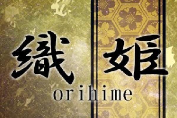 織姫(オリヒメ)の紹介0