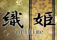 織姫(オリヒメ)の紹介