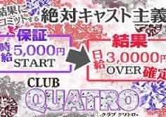 Club Quatro(クラブ クワトロ)の紹介