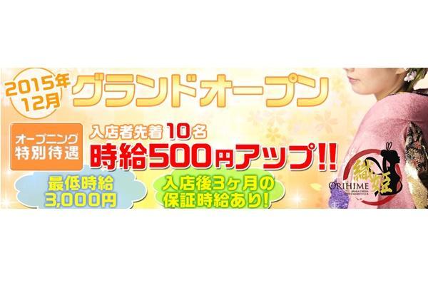ORIHIME 織姫(オリヒメ)の紹介0