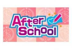 After School(アフタースクール)の紹介