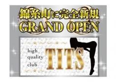 TITS 錦糸町(ティッツ)の紹介