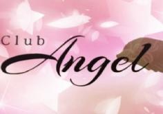 CLUB ANGEL(クラブエンジェル)の紹介・サムネイル0