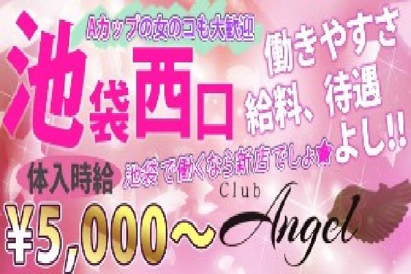 CLUB ANGEL(クラブエンジェル)の紹介1