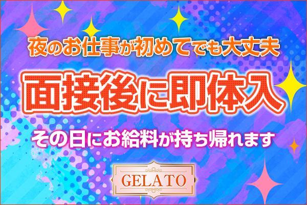 GELATO(ジェラート)の紹介1