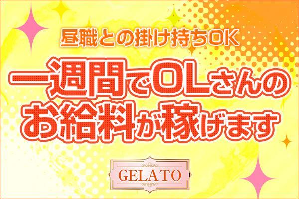 GELATO(ジェラート)の紹介2