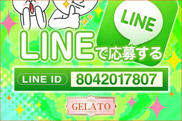 GELATO(ジェラート)の紹介4